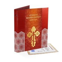 Коллекция монет «Русские православные святые» (72 шт.)