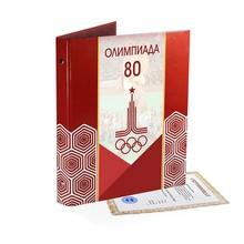 Коллекция монет «Олимпиада 80-х» (48 шт.)