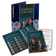 Коллекция монет «Правители России» (144 шт.)