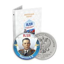 Коллекция монет «ВДВ» (72 шт.)
