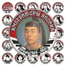 Коллекция монет «Императоры Японии» (102 шт.)
