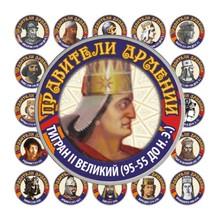 Коллекция монет «Правители Армении» (76 шт.)