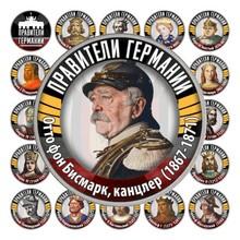 Коллекция монет «Правители Германии» (93 шт.)