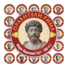 Коллекция монет «Правители Римской Империи» (50 шт.)