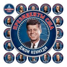 Коллекция монет «Президенты США» (46 шт.)
