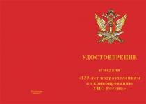 Купить бланк удостоверения Медаль «135 лет подразделениям по конвоированию УИС России» с бланком удостоверения