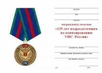 Удостоверение к награде Медаль «135 лет подразделениям по конвоированию УИС России» с бланком удостоверения