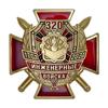 Знак «320 лет Инженерным войскам» с бланком удостоверения