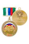 Медаль «Всероссийская перепись населения – 2020» с бланком удостоверения