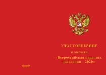 Купить бланк удостоверения Медаль «Всероссийская перепись населения – 2020» с бланком удостоверения