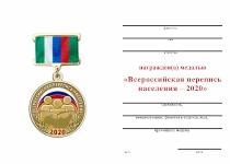 Удостоверение к награде Медаль «Всероссийская перепись населения – 2020» с бланком удостоверения
