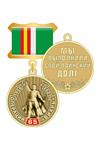 """Медаль «65 лет операции """"Вихрь""""» с бланком удостоверения"""