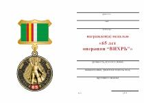 """Удостоверение к награде Медаль «65 лет операции """"Вихрь""""» с бланком удостоверения"""