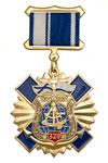 Знак на колодке «320 лет штурманской службе ВМФ России»