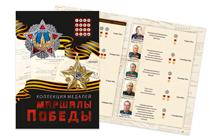 Удостоверение к награде Коллекция в планшете «Маршалы Победы» с буклетом