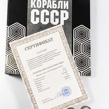Коллекция монет «Военные корабли СССР» (72 шт.)