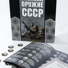Коллекция монет «Стрелковое оружие СССР» (72 шт.)