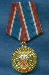 Медаль «85 лет ППСМ» (3)