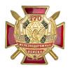 Знак двухуровневый «170 лет железнодорожным войскам»