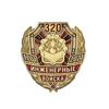 Фрачный значок «320 лет Инженерным войскам»
