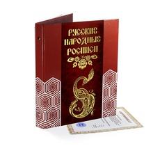Коллекция монет «Русские народные росписи» (30 шт.)