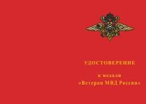 Купить бланк удостоверения Медаль  «Ветеран МВД России» с бланком удостоверения