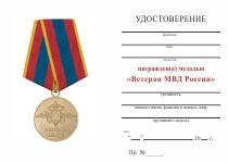 Удостоверение к награде Медаль  «Ветеран МВД России» с бланком удостоверения