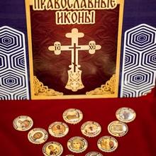 Коллекция монет «Православные иконы» (48 шт.)