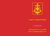 Купить бланк удостоверения Медаль «В память о службе на Северном флоте» с бланком удостоверения