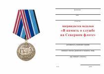 Удостоверение к награде Медаль «В память о службе на Северном флоте» с бланком удостоверения