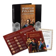Коллекция монет «Правители России» (121 шт.)