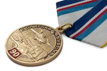 Медаль «90 лет полярной авиации» с бланком удостоверения