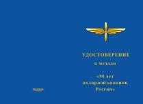Купить бланк удостоверения Медаль «90 лет полярной авиации» с бланком удостоверения