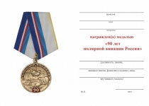 Удостоверение к награде Медаль «90 лет полярной авиации» с бланком удостоверения