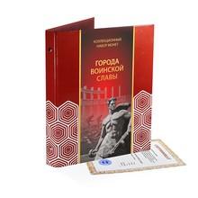 Коллекция монет «Города воинской славы» (48 шт.)