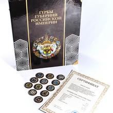 Коллекция монет «Гербы Губерний» (96 шт.)