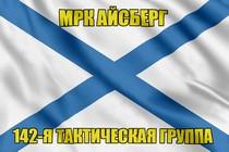 Андреевский флаг МРК Айсберг
