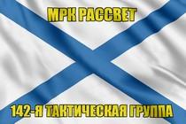 Андреевский флаг МРК Рассвет