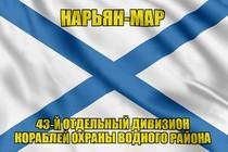 Андреевский флаг Нарьян-Мар