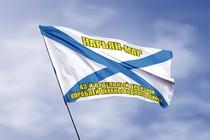 Удостоверение к награде Андреевский флаг Нарьян-Мар