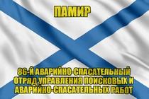 Андреевский флаг Памир