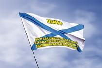 Удостоверение к награде Андреевский флаг Памир