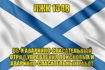 Андреевский флаг ПЖК 1348
