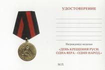 Медаль «День крещения Руси. Князь Владимир» с бланком удостоверения