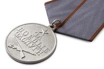 Купить бланк удостоверения Медаль «За боевые заслуги» РФ с бланком удостоверения