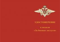 Удостоверение к награде Медаль «За боевые заслуги» РФ с бланком удостоверения