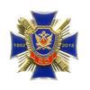 Знак «20 лет отделам безопасности УИС»