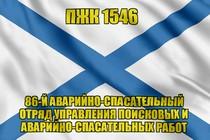 Андреевский флаг ПЖК 1546
