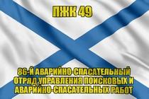 Андреевский флаг ПЖК 49