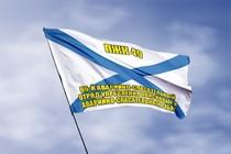 Удостоверение к награде Андреевский флаг ПЖК 49